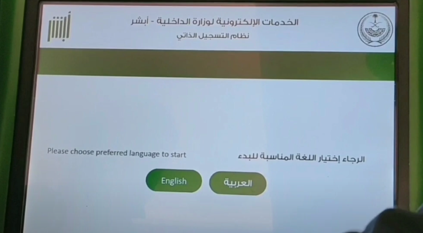 Automatic One-month iqama extension for overseas expats in Saudi Arabia